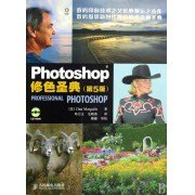 Photoshop修色圣典(附光盘第5版)