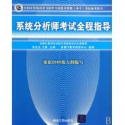 系统分析师考试全程指导(全国计算机技术与软件专业技术资格水平考试参考用书)