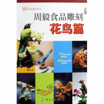 周毅食品雕刻(花鸟篇)/周毅食品雕刻系列