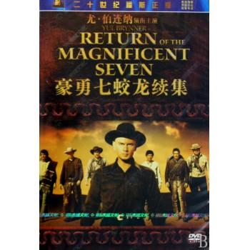 DVD豪勇七蛟龙续集