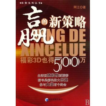 赢的新策略(福彩3D也得500万)/彩票系列丛书
