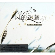 CD凯文·柯恩第六张钢琴专辑(风的迷藏)