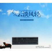 CD凯文·柯恩第五张钢琴专辑(云淡风轻)
