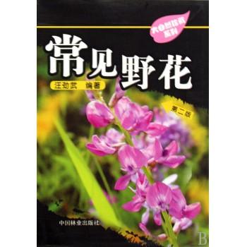 常见野花(第2版)/大自然珍藏系列
