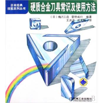硬质合金刀具常识及使用方法/日本经典技能系列丛书