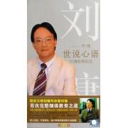 DVD世说心语刘墉教育秘笈(6碟装)