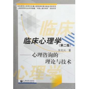 临床心理学--心理咨询的理论与技术(第2版)