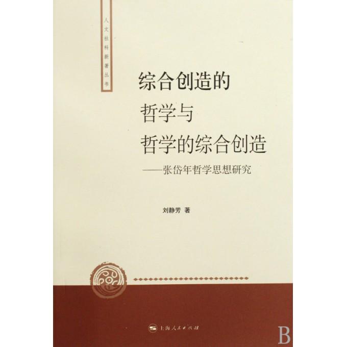 综合创造的哲学与哲学的综合创造 张岱年哲学思想研究 人...
