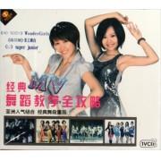 VCD经典MV舞蹈教学全攻略