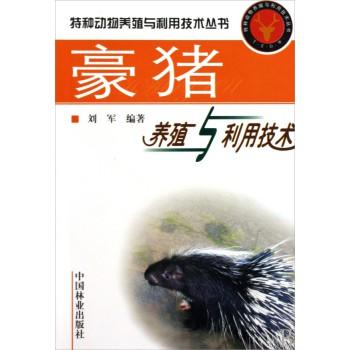 豪猪养殖与利用技术/特种动物养殖与利用技术丛书