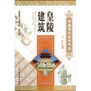 皇陵建筑/中国国粹艺术读本