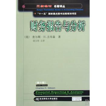 财务报告与分析(**0版)/三友会计名*译丛