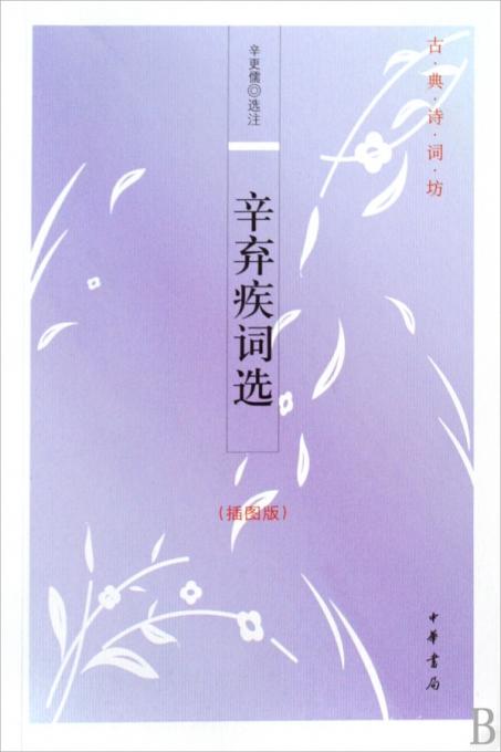 辛弃疾词选(插图版)/古典诗词坊