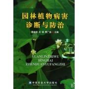 园林植物病害诊断与防治
