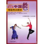 中国舞等级考试教材(第11级青年)