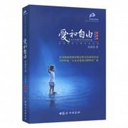 爱和自由(全新增订第4版)/爱和自由科学教育丛书