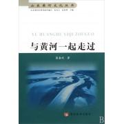 与黄河一起走过/山东黄河文化丛书