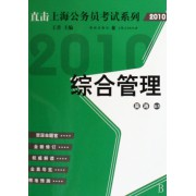 综合管理(2010)/直击上海公务员考试系列