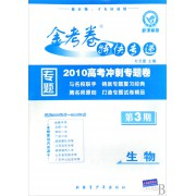 生物(金考卷特快专递新课标版)/2010高考冲刺专题卷