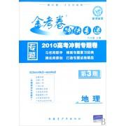 地理(金考卷特快专递新课标版)/2010高考冲刺专题卷