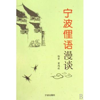 宁波俚语漫谈
