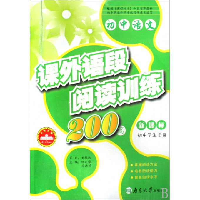 初中语文课初中段阅读招生200篇(新课标外语学训练网上报名长春初中图片