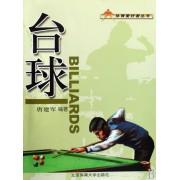 台球/体育爱好者丛书