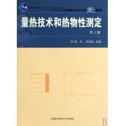 量热技术和热物性测定(中国科学技术大学精品教材)