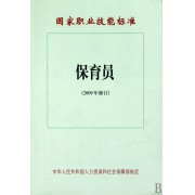 保育员(2009年修订)/国家职业技能标准
