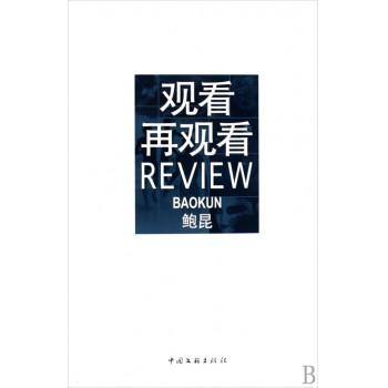 观看再观看(当代影像文化)/中国当代摄影批评文丛