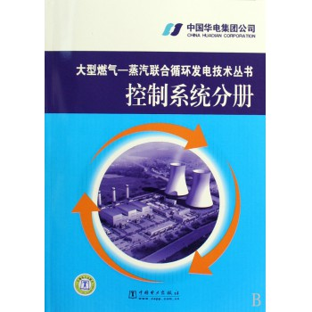 控制系统分册/大型燃气-蒸汽联合循环发电技术丛书