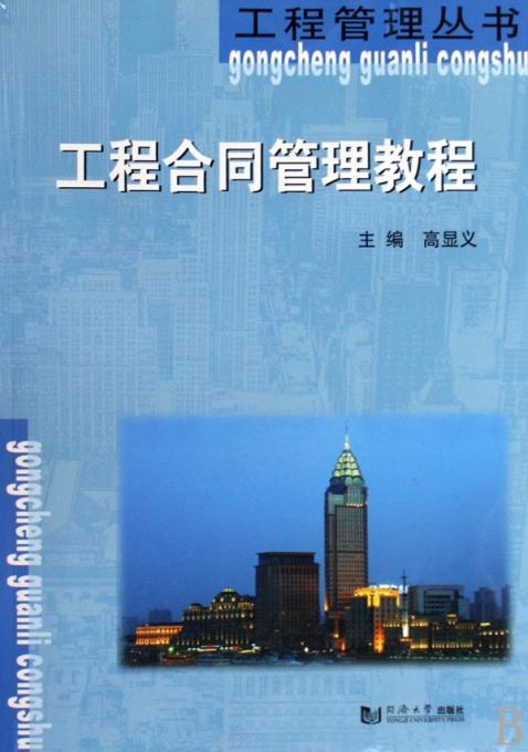 工程合同管理教程/工程管理丛书