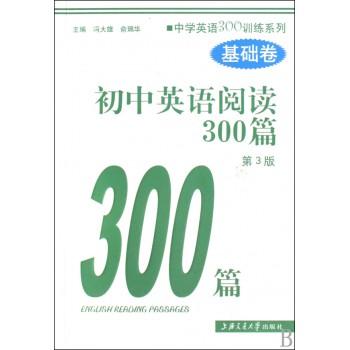 初中英语阅读300篇(基础卷第3版)/中学英语300训练系列