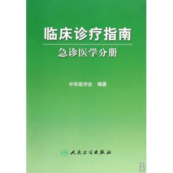 临床诊疗指南(急诊医学分册)