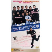 DVD派出所的故事(5碟装)