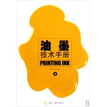 油墨技术手册(上)