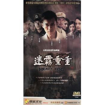 DVD迷雾重重(5碟装)