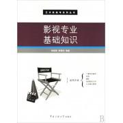 影视专业基础知识/艺术类高考系列丛书