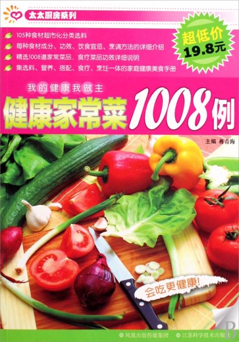 健康家常菜1008例/太太厨房系列
