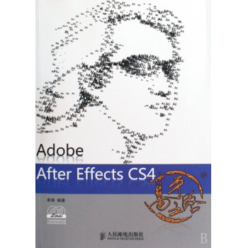 Adobe After Effects CS4高手之路(附光盘)