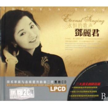 CD邓丽君永恒的歌声(2碟装)