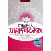 万病皆可心药医(附光盘)/国医健康绝学系列