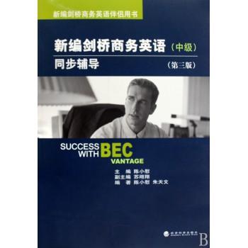 新编剑桥商务英语同步辅导(中级第3版)