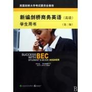 新编剑桥商务英语(附光盘高级学生用书第3版)