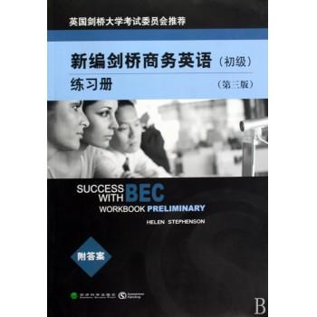 新编剑桥商务英语练习册(初级第3版)