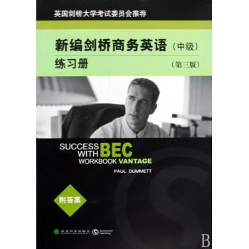 新编剑桥商务英语练习册(中级第3版)