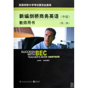 新编剑桥商务英语(附光盘中级教师用书第3版)