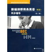 新编剑桥商务英语同步辅导(高级第3版新编剑桥商务英语伴侣用书)