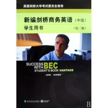 新编剑桥商务英语学生用书(附光盘中级第3版)