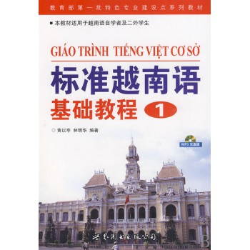 标准越南语基础教程(附光盘1教育部**批特色专业建设点系列教材)
